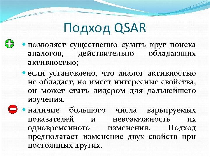 Подход QSAR позволяет существенно сузить круг поиска аналогов, действительно обладающих активностью; если установлено, что