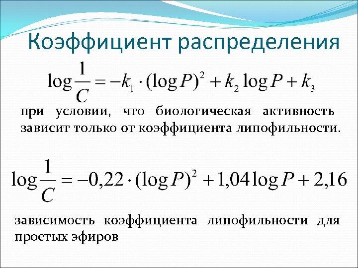 Коэффициент распределения при условии, что биологическая активность зависит только от коэффициента липофильности. зависимость коэффициента