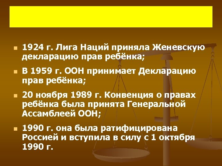 n n 1924 г. Лига Наций приняла Женевскую декларацию прав ребёнка; В 1959 г.