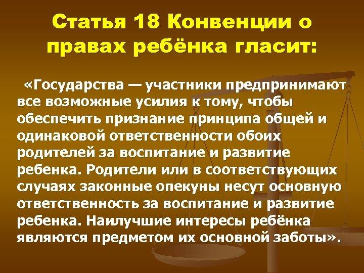 Статья 18 Конвенции о правах ребёнка гласит: «Государства — участники предпринимают все возможные усилия