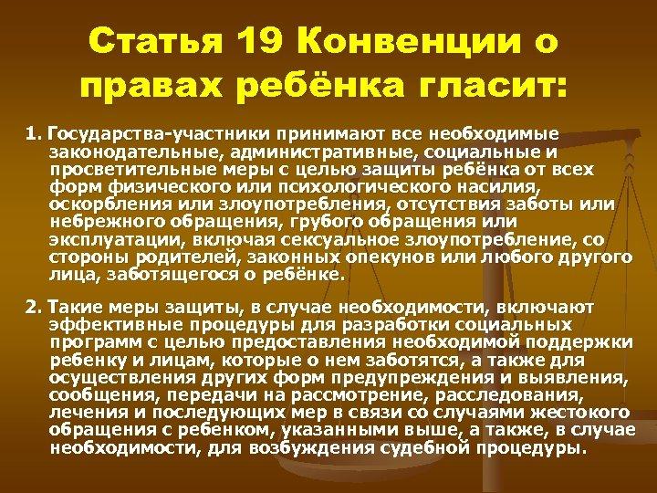 Статья 19 Конвенции о правах ребёнка гласит: 1. Государства-участники принимают все необходимые законодательные, административные,