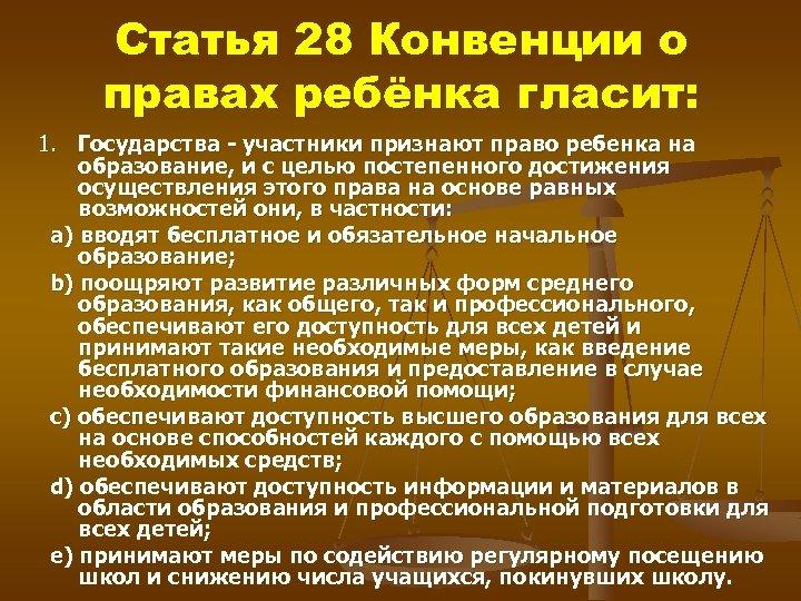 Статья 28 Конвенции о правах ребёнка гласит: 1. Государства - участники признают право ребенка
