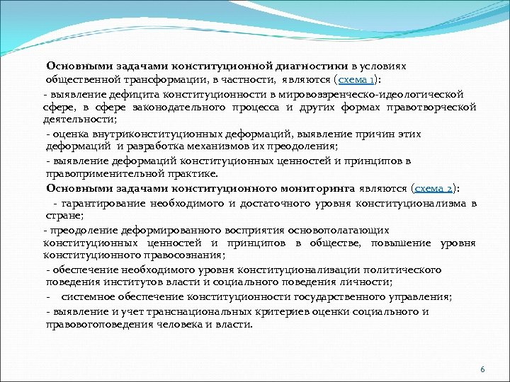Основными задачами конституционной диагностики в условиях общественной трансформации, в частности, являются (схема 1): -