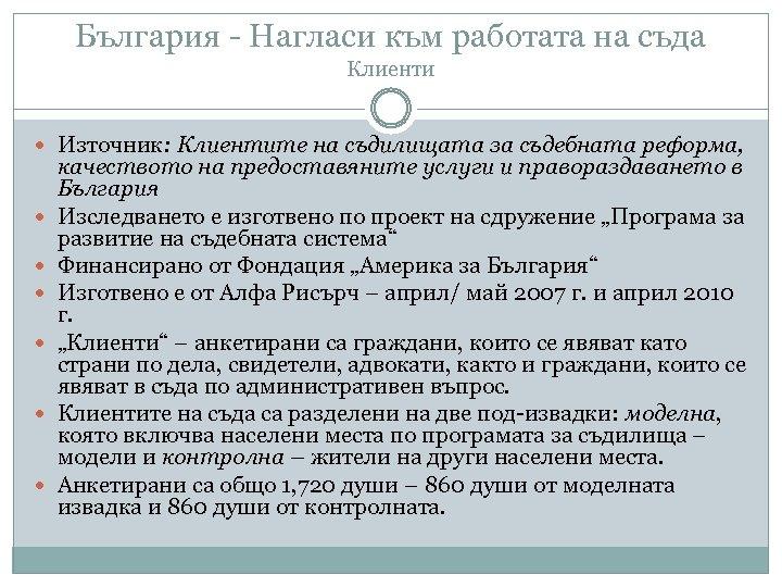 България - Нагласи към работата на съда Клиенти Източник: Клиентите на съдилищата за съдебната