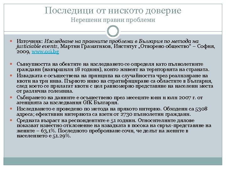 Последици от ниското доверие Нерешени правни проблеми Източник: Изследване на правните проблеми в България