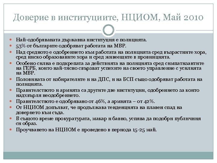 Доверие в институциите, НЦИОМ, Май 2010 Най-одобряваната държавна институция е полицията. 53% от българите