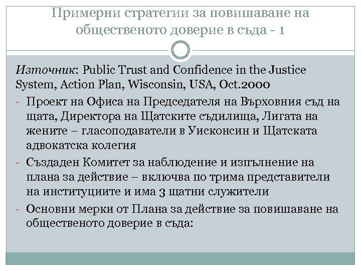 Примерни стратегии за повишаване на общественото доверие в съда - 1 Източник: Public Trust