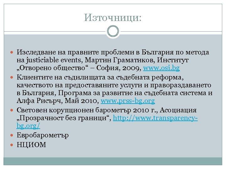 Източници: Изследване на правните проблеми в България по метода на justiciable events, Мартин Граматиков,