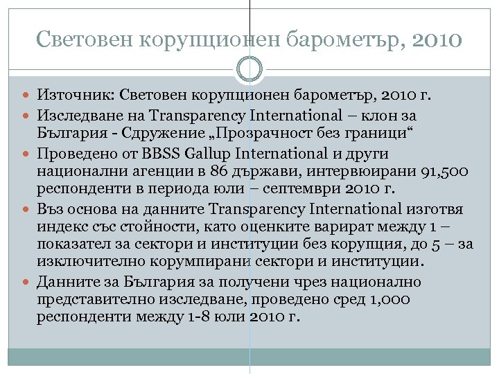 Световен корупционен барометър, 2010 Източник: Световен корупционен барометър, 2010 г. Изследване на Transparency International