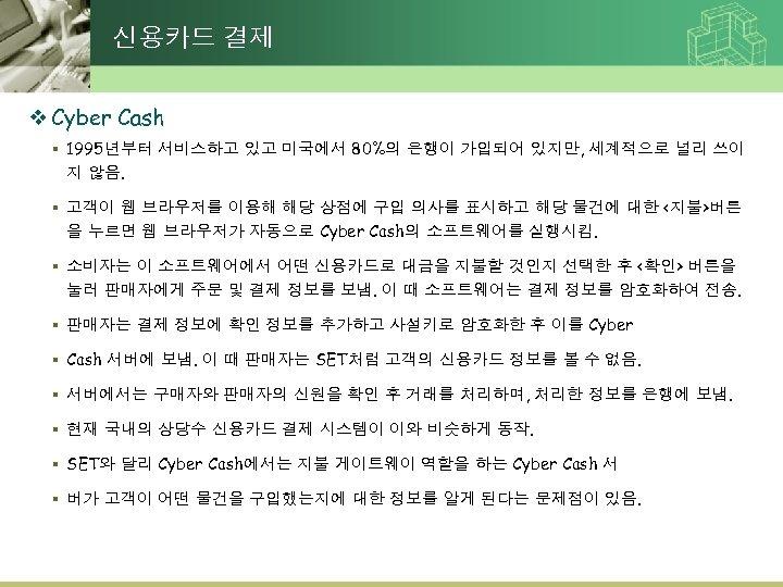 신용카드 결제 v Cyber Cash § 1995년부터 서비스하고 있고 미국에서 80%의 은행이 가입되어 있지만,