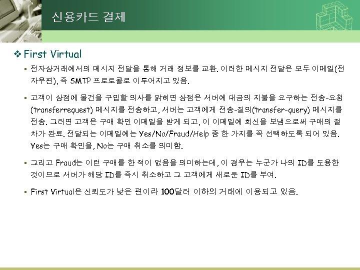 신용카드 결제 v First Virtual § 전자상거래에서의 메시지 전달을 통해 거래 정보를 교환. 이러한