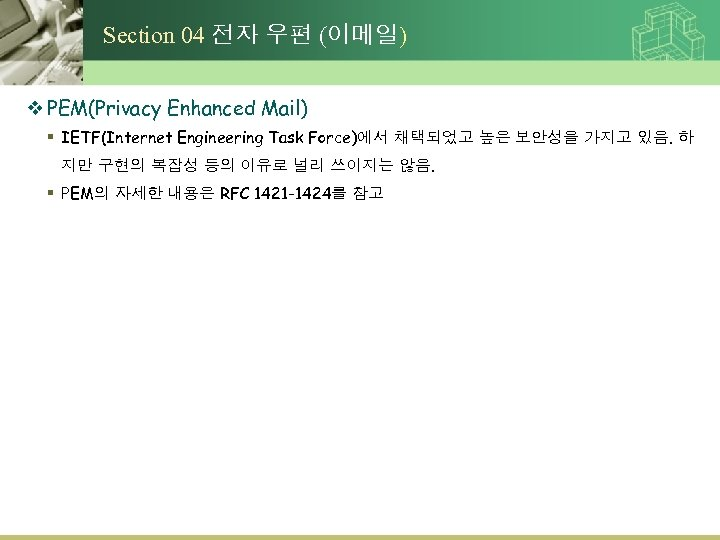 Section 04 전자 우편 (이메일) v PEM(Privacy Enhanced Mail) § IETF(Internet Engineering Task Force)에서