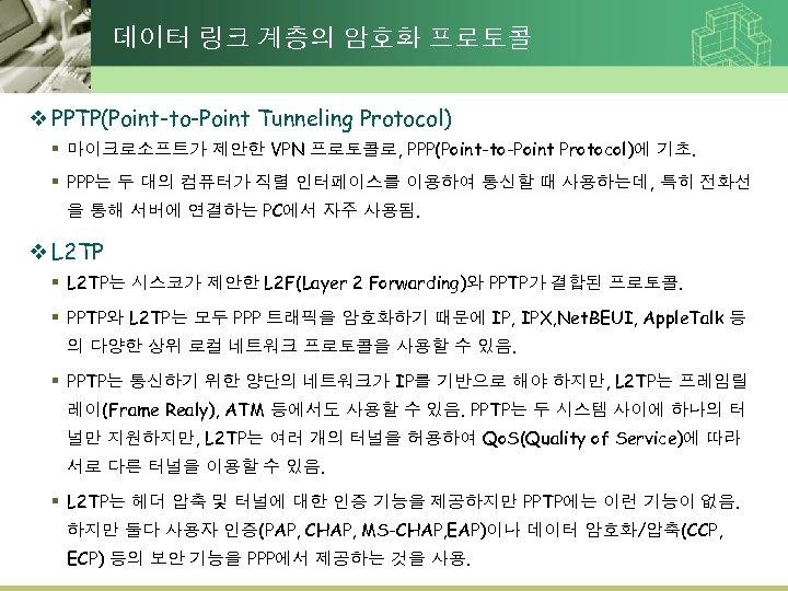 데이터 링크 계층의 암호화 프로토콜 v PPTP(Point-to-Point Tunneling Protocol) § 마이크로소프트가 제안한 VPN 프로토콜로,