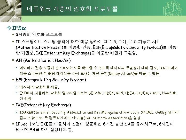 네트워크 계층의 암호화 프로토콜 v IPSec § 3계층의 암호화 프로토콜 § IP 스푸핑이나 스니핑