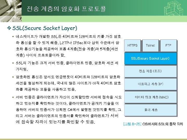 전송 계층의 암호화 프로토콜 v SSL(Secure Socket Layer) § 네스케이프가 개발한 SSL은 40비트와 128비트의
