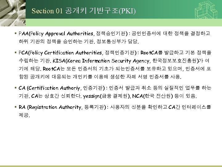 Section 01 공개키 기반구조(PKI) § PAA(Policy Approval Authorities, 정책승인기관) : 공인인증서에 대한 정책을 결정하고