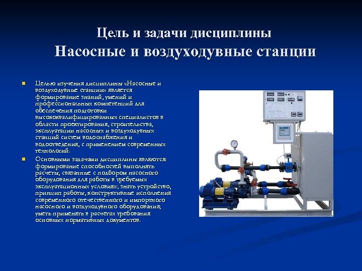Цель и задачи дисциплины Насосные и воздуходувные станции n n Целью изучения дисциплины «Насосные
