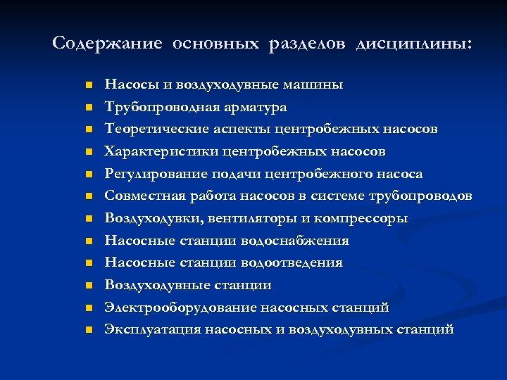 Содержание основных разделов дисциплины: n n n Насосы и воздуходувные машины Трубопроводная арматура Теоретические