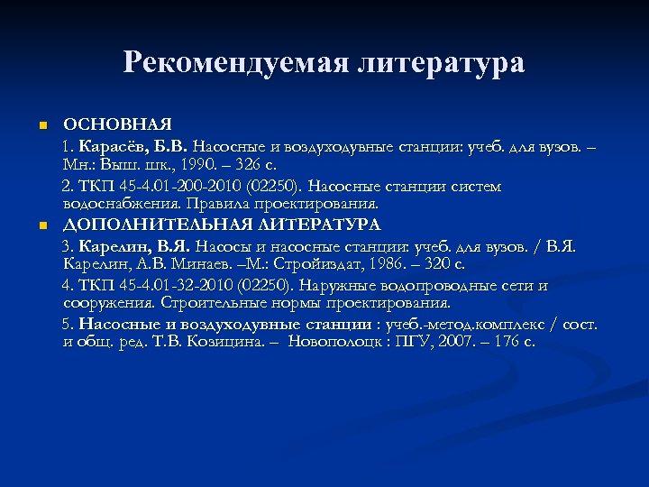 Рекомендуемая литература n n ОСНОВНАЯ 1. Карасёв, Б. В. Насосные и воздуходувные станции: учеб.