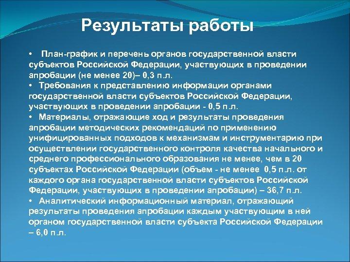 Результаты работы • План-график и перечень органов государственной власти субъектов Российской Федерации, участвующих в