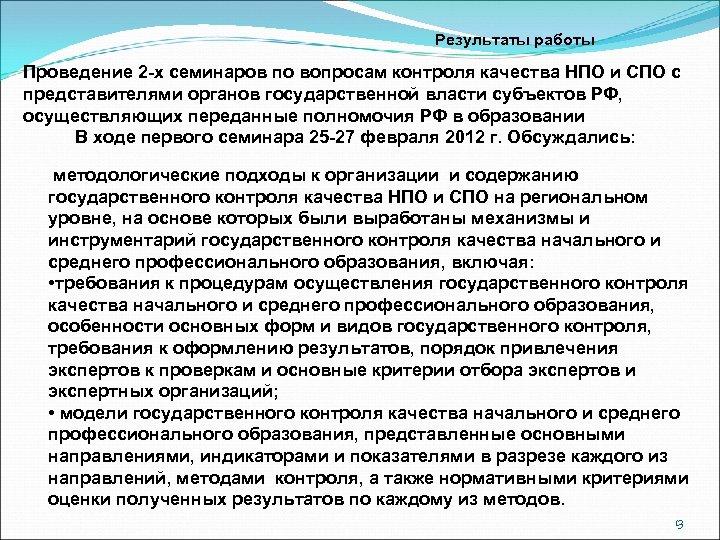 Результаты работы Проведение 2 -х семинаров по вопросам контроля качества НПО и СПО с
