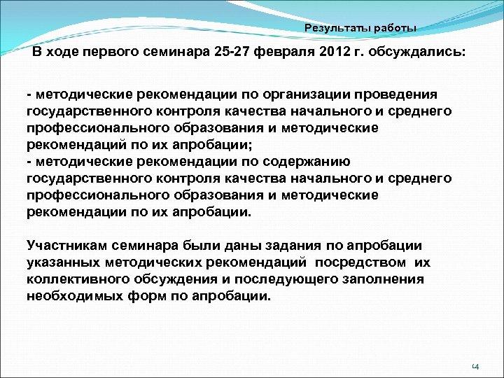 Результаты работы В ходе первого семинара 25 -27 февраля 2012 г. обсуждались: - методические