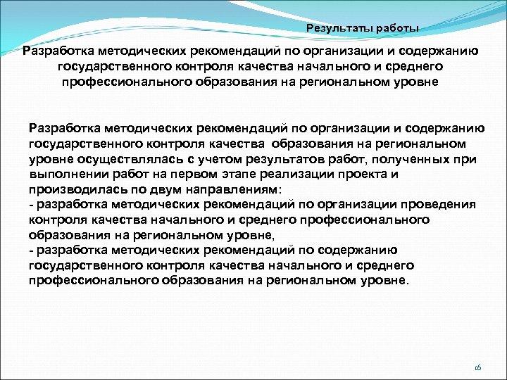 Результаты работы Разработка методических рекомендаций по организации и содержанию государственного контроля качества начального и