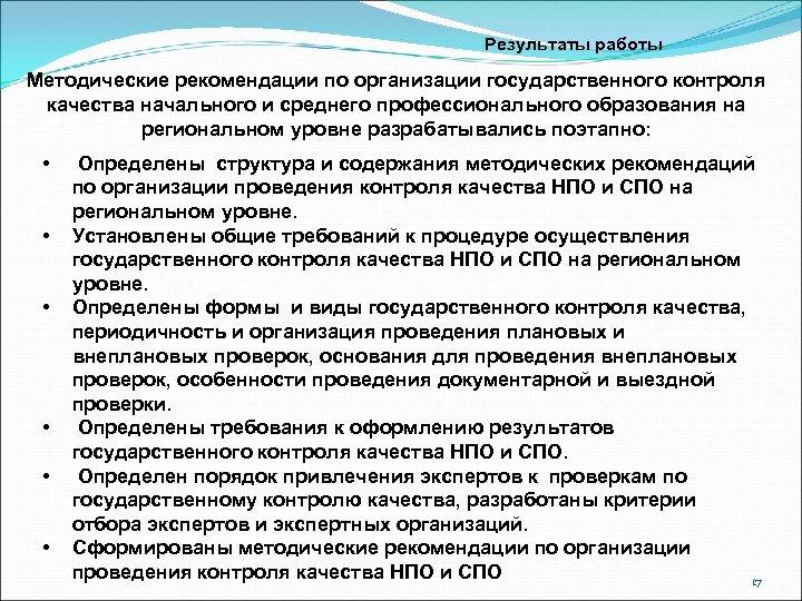 Результаты работы Методические рекомендации по организации государственного контроля качества начального и среднего профессионального образования