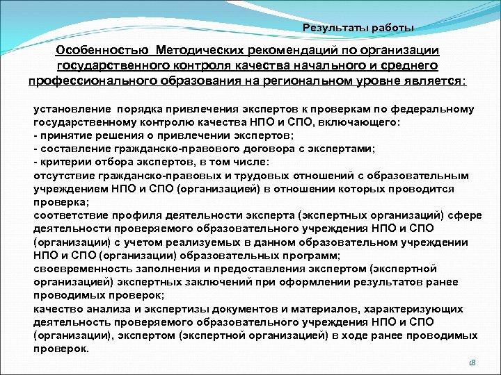 Результаты работы Особенностью Методических рекомендаций по организации государственного контроля качества начального и среднего профессионального