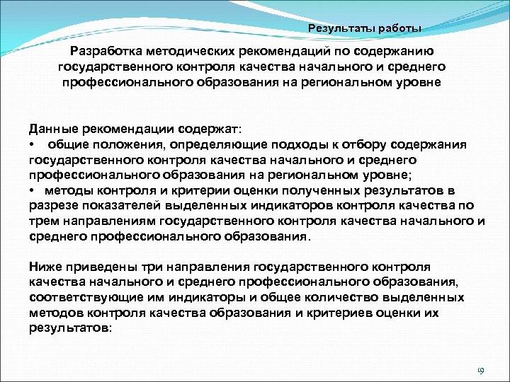 Результаты работы Разработка методических рекомендаций по содержанию государственного контроля качества начального и среднего профессионального