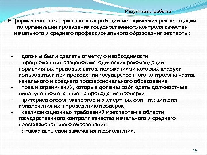 Результаты работы В формах сбора материалов по апробации методических рекомендаций по организации проведения государственного