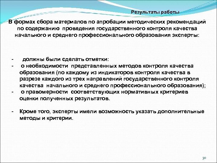Результаты работы В формах сбора материалов по апробации методических рекомендаций по содержанию проведения государственного