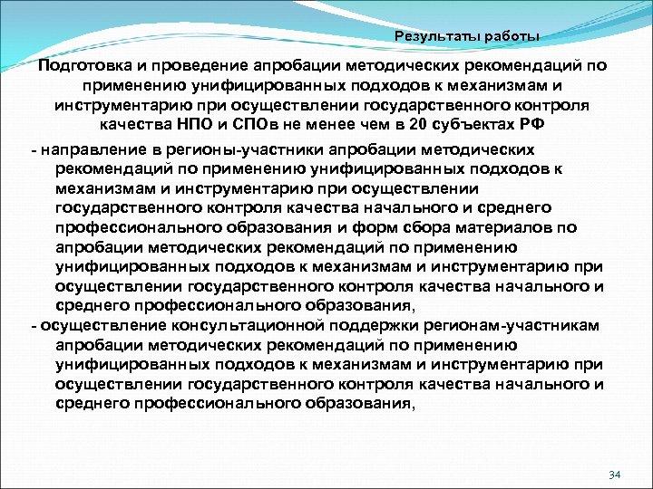 Результаты работы Подготовка и проведение апробации методических рекомендаций по применению унифицированных подходов к механизмам