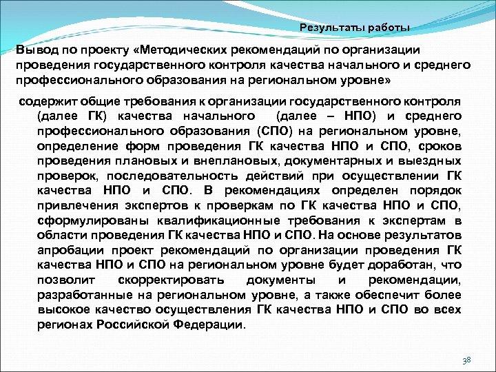 Результаты работы Вывод по проекту «Методических рекомендаций по организации проведения государственного контроля качества начального