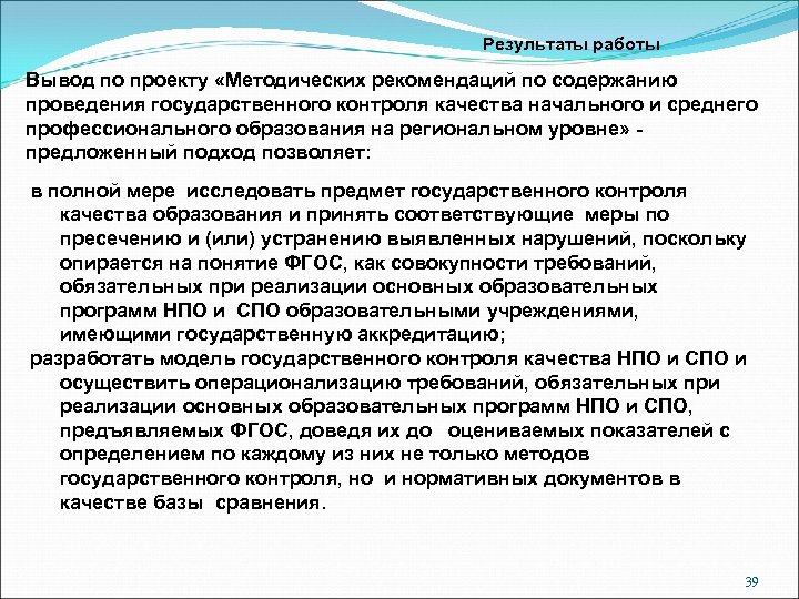 Результаты работы Вывод по проекту «Методических рекомендаций по содержанию проведения государственного контроля качества начального