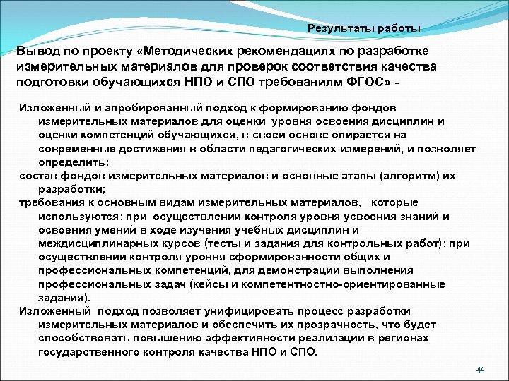 Результаты работы Вывод по проекту «Методических рекомендациях по разработке измерительных материалов для проверок соответствия