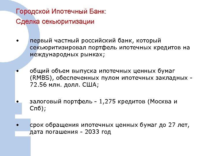 Городской Ипотечный Банк: Сделка секьюритизации • первый частный российский банк, который секьюритизировал портфель ипотечных