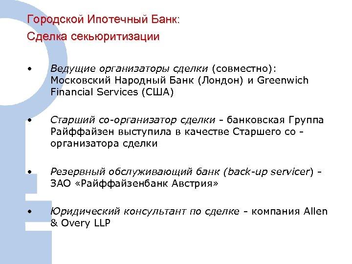 Городской Ипотечный Банк: Сделка секьюритизации • Ведущие организаторы сделки (совместно): Московский Народный Банк (Лондон)