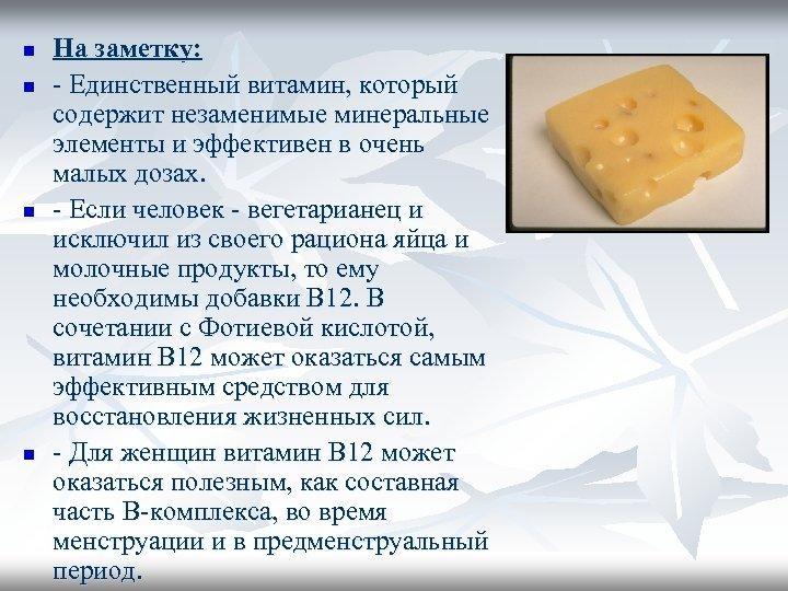 n n На заметку: - Единственный витамин, который содержит незаменимые минеральные элементы и эффективен