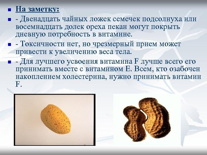 n n На заметку: - Двенадцать чайных ложек семечек подсолнуха или восемнадцать долек ореха