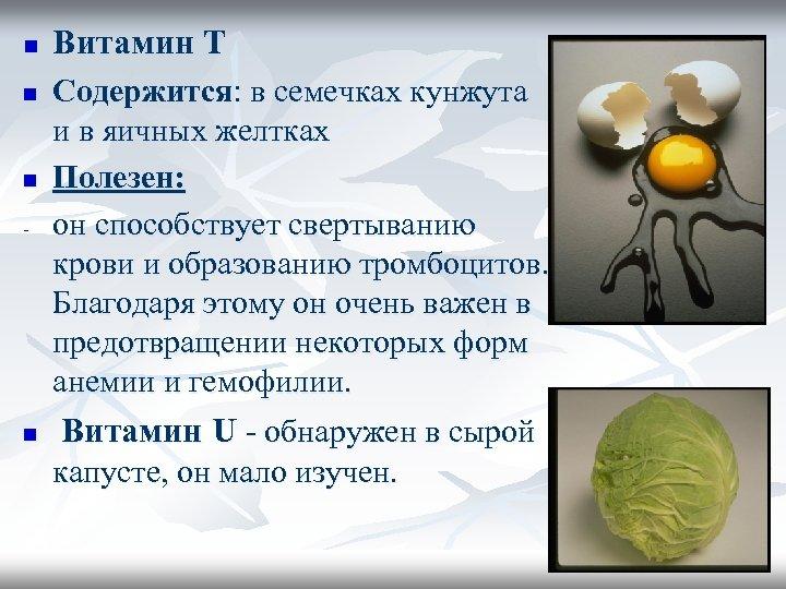 n n n - n Витамин Т Содержится: в семечках кунжута и в яичных