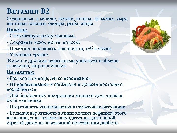 Витамин В 2 Содержится: в молоке, печени, почках, дрожжах, сыре, листовых зеленых овощах, рыбе,