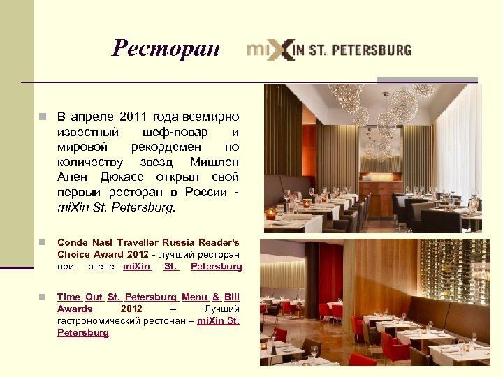 Ресторан n В апреле 2011 года всемирно известный шеф-повар и мировой рекордсмен по количеству