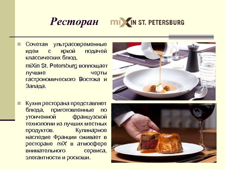 Ресторан n Сочетая ультрасовременные идеи с яркой подачей классических блюд, mi. Xin St. Petersburg
