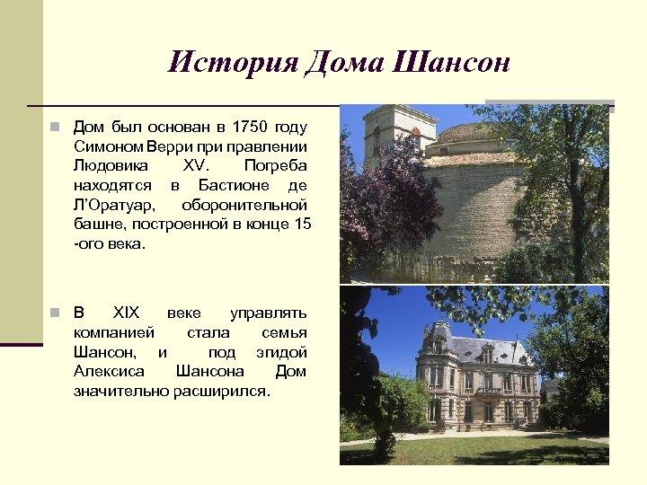 История Дома Шансон n Дом был основан в 1750 году Симоном Верри правлении Людовика