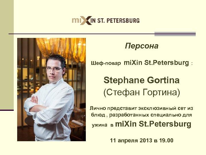 Персона Шеф-повар mi. Xin St. Petersburg : Stephane Gortina (Стефан Гортина) Лично представит эксклюзивный
