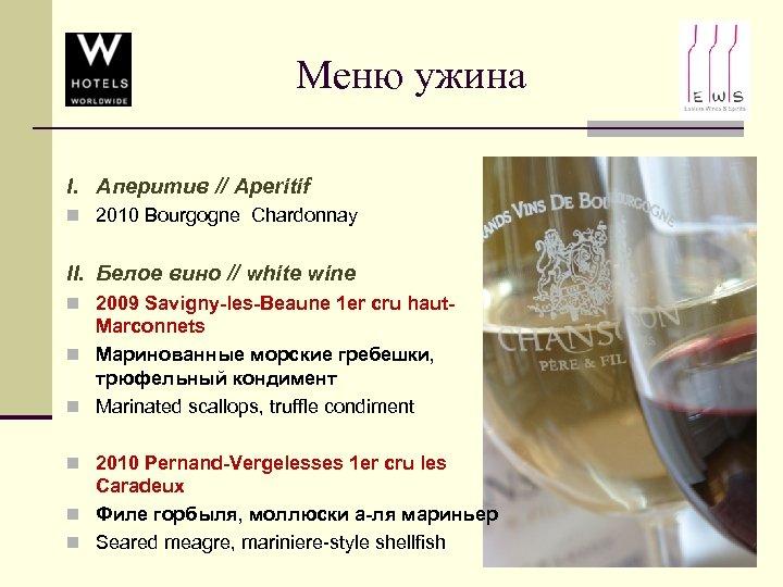 Меню ужина I. Аперитив // Aperitif n 2010 Bourgogne Сhardonnay II. Белое вино //