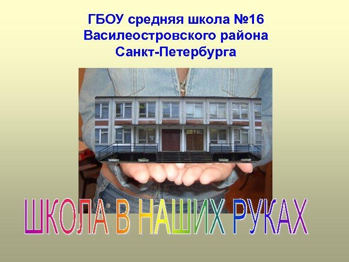 ГБОУ средняя школа № 16 Василеостровского района Санкт-Петербурга