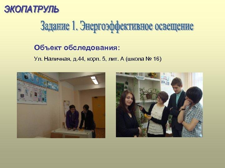 Объект обследования: Ул. Наличная, д. 44, корп. 5, лит. А (школа № 16)