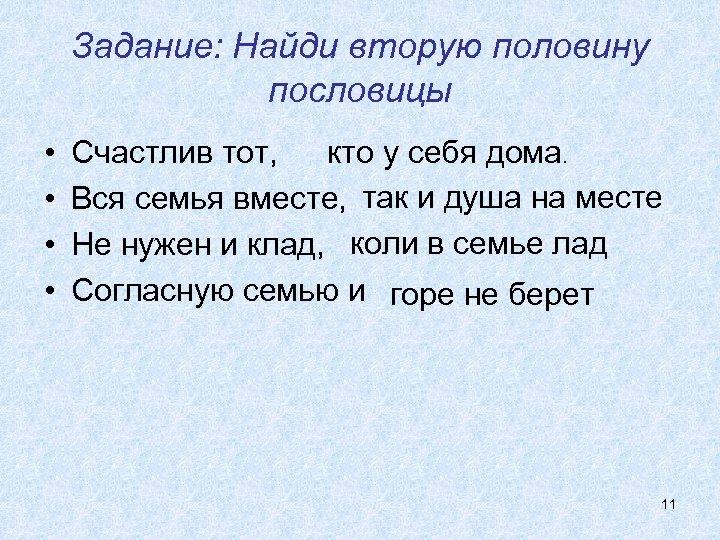 Задание: Найди вторую половину пословицы • • Счастлив тот, кто у себя дома. Вся